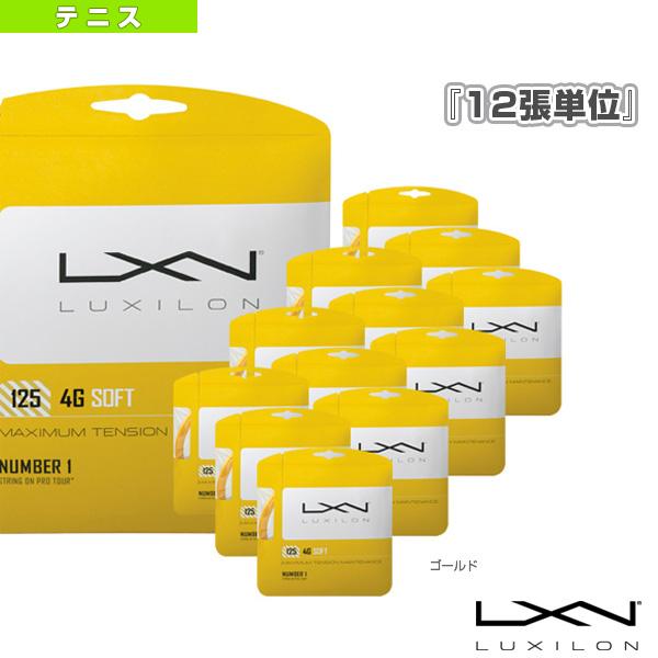 【テニス ストリング(単張) ルキシロン】 『12張単位』LUXILON ルキシロン/4G SOFT 125/4G ソフト 125(WRZ997111)