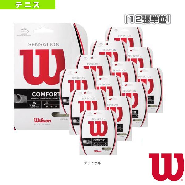 【テニス ストリング(単張) ウィルソン】 『12張単位』SENSATION/センセーション(WRZ940900/WRZ941000/WRZ941100)(マルチフィラメント)ガット