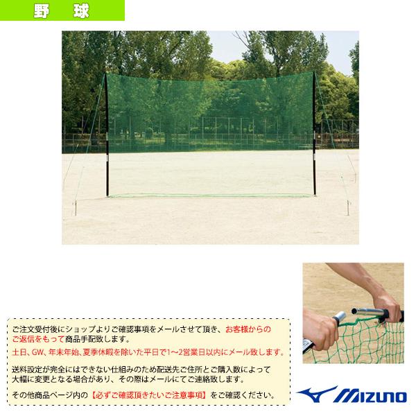【野球 設備・備品 ミズノ】 [送料お見積り]バックネット/300×900cm(1GJNA50200)
