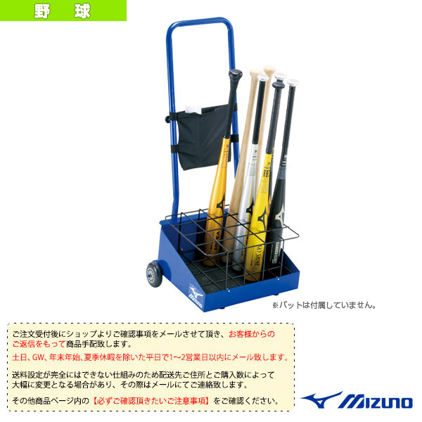 【野球 設備・備品 ミズノ】 [送料お見積り]組立式バットキャリー/キャスター付き(1GJYA32200)