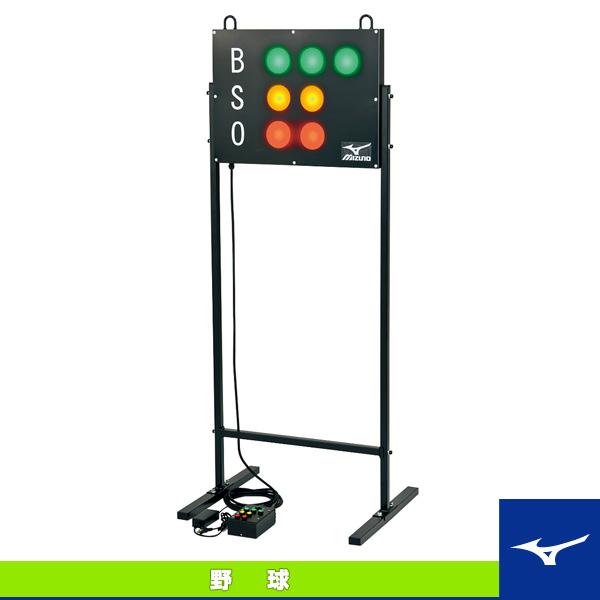 【野球 設備・備品 ミズノ】[送料お見積り]カウント表示器(1GJYA34000)
