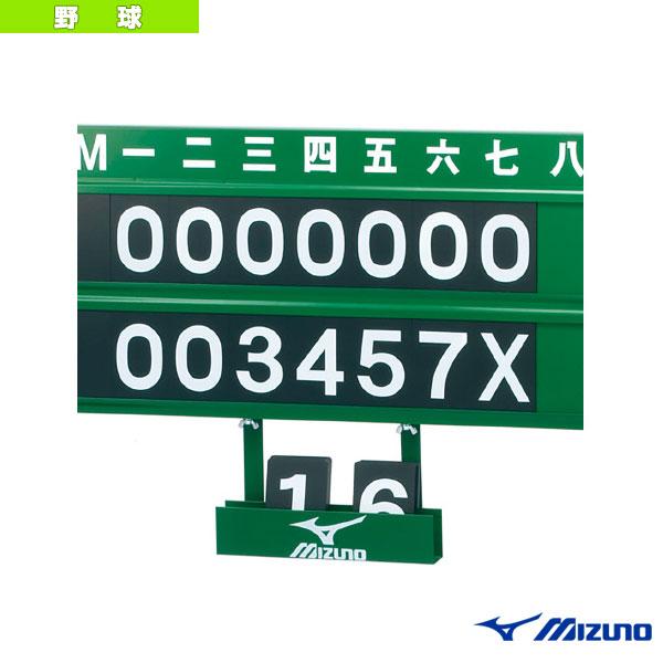 【野球 設備・備品 ミズノ】スコアボード用カード(1GJYA34200)