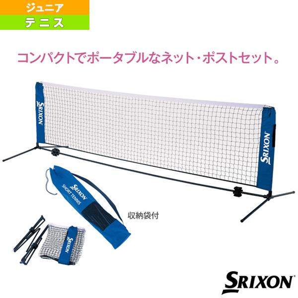 【テニス ジュニアグッズ スリクソン】ネットポストセット 3mタイプ(SST6000)
