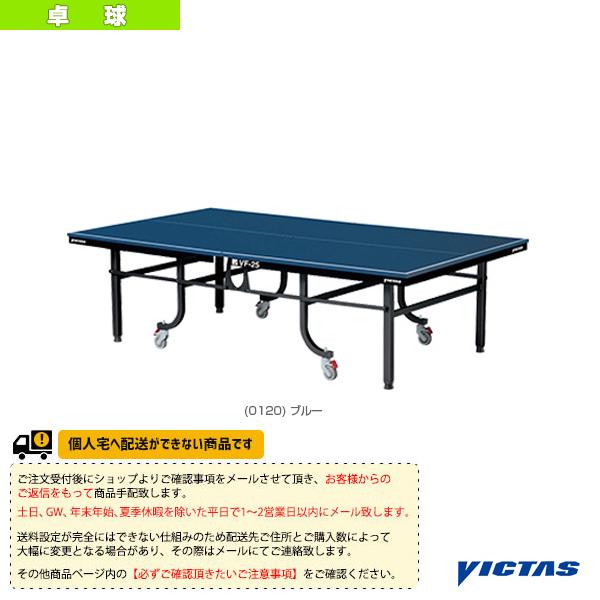 【卓球 コート用品 ヴィクタス】[送料お見積り]VF-25/内折式/一体型(050470)