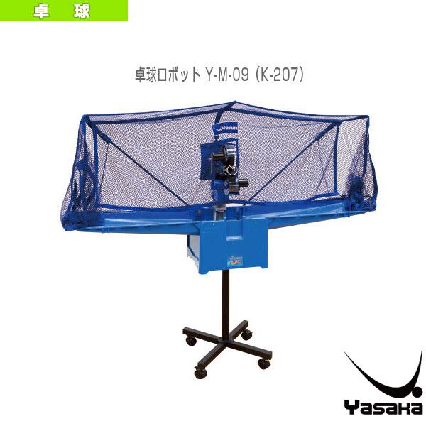 【卓球 コート用品 ヤサカ】[送料別途]卓球ロボット Y-M-09(K-207)