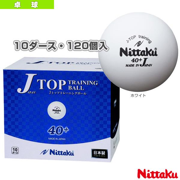 【卓球 ボール ニッタク】 ジャパントップ トレ球/10ダース・120個入(NB-1367)
