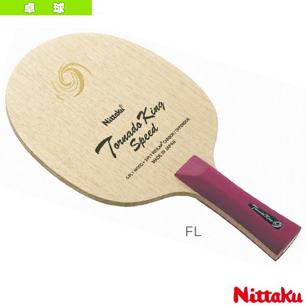 【卓球 ラケット ニッタク】トルネードキング スピード/TORNADO KING SPEED/フレア(NC-0409)