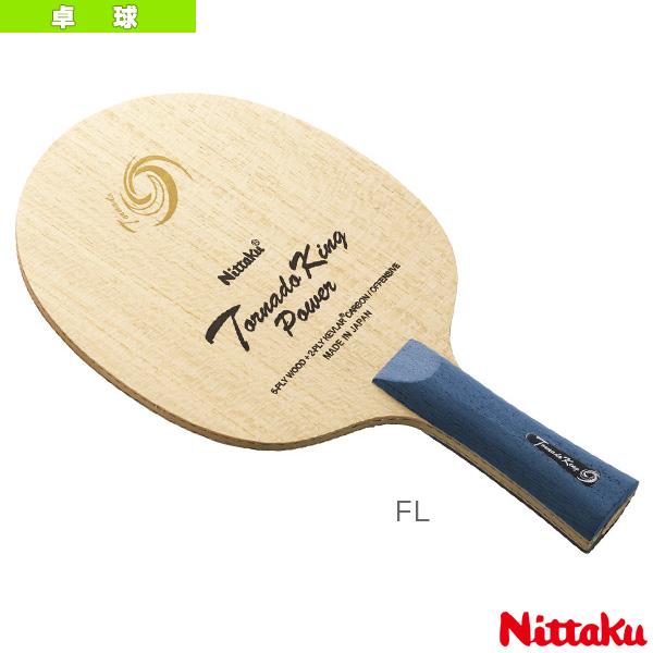 【卓球 ラケット ニッタク】 トルネードキング パワー/TORNADO KING POWER/フレア(NC-0411)