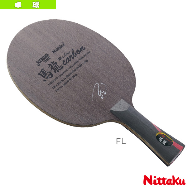 【卓球 ラケット ニッタク】馬龍カーボン/MALONG CARBON/フレア(NC-0414)