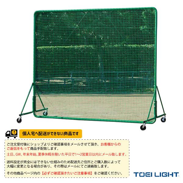 【野球 グランド用品 TOEI】[送料別途]防球フェンス2.5×3SG(B-3981)