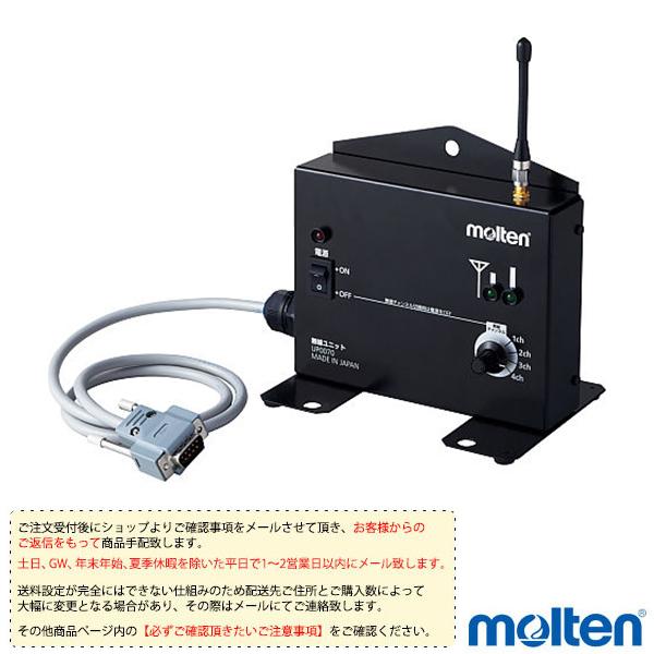 【オールスポーツ 設備・備品 モルテン】 [送料お見積り]無線ユニット/デジタイマ用(UP0070)