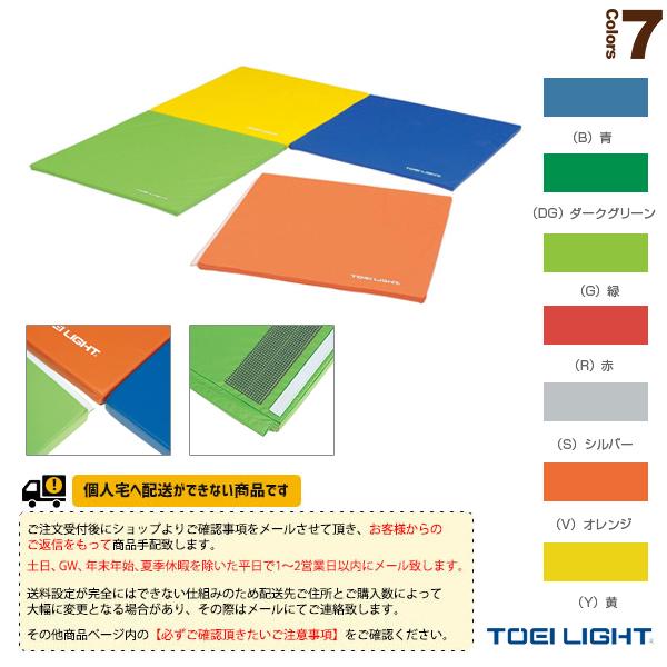 【フィットネス 設備・備品 TOEI(トーエイ)】 [送料別途]スポーツ軽量連結マット90/厚さ2cmタイプ(H-7191)