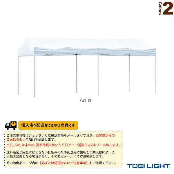 【運動場用品 設備・備品 TOEI(トーエイ)】[送料別途]ワンタッチテントKK3060(G-1653)