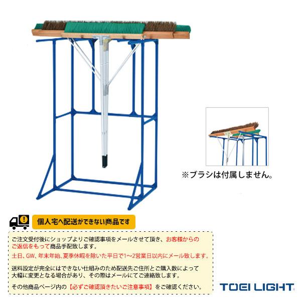 【運動場用品 設備・備品 TOEI(トーエイ)】 [送料別途]ブラシハンガー(G-1667)