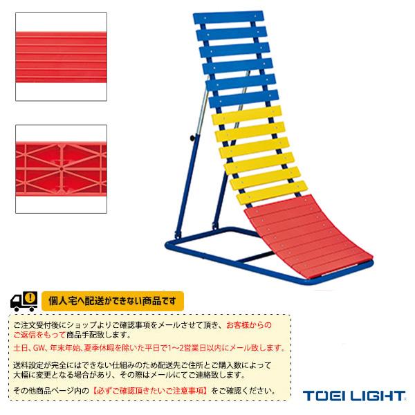 【運動場用品 設備・備品 TOEI(トーエイ)】 [送料別途]逆上がり補助板ワイド600-3(T-1908)