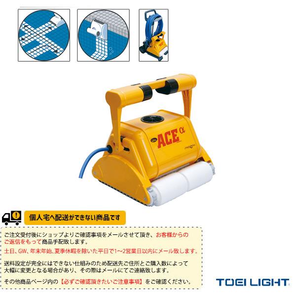 【水泳 設備・備品 TOEI(トーエイ)】 [送料別途]プールロボットACE25(B-2262)