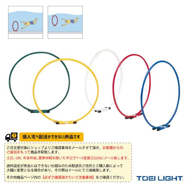 【水泳 設備・備品 TOEI(トーエイ)】[送料別途]ウォーターウエイトリング65(B-2374)