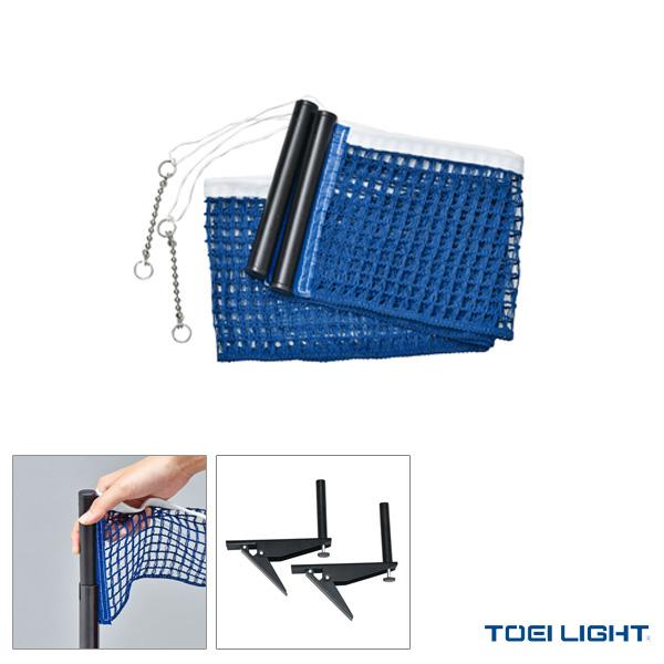 【卓球 コート用品 TOEI(トーエイ)】 ワンタッチサポートネットセット(B-2378)