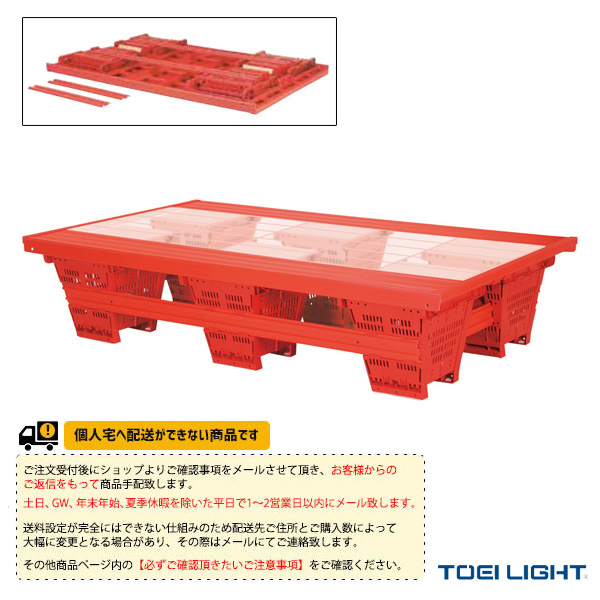 【水泳 設備・備品 TOEI(トーエイ)】[送料別途]折りたたみプールフロア2/透明板(B-2387)