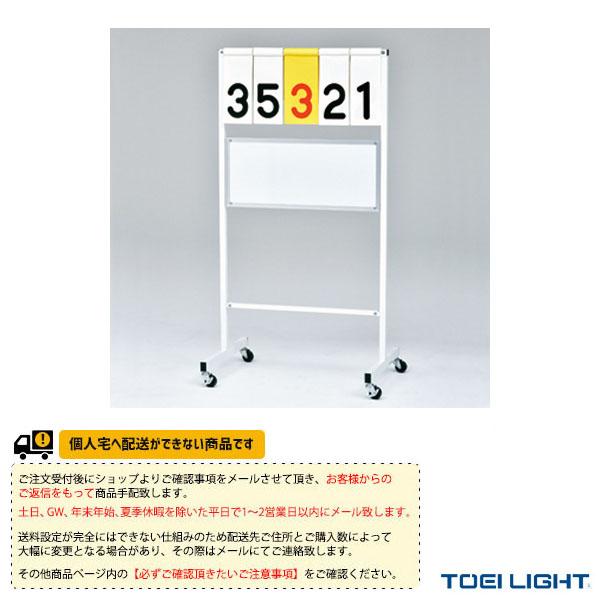 【オールスポーツ 設備・備品 TOEI(トーエイ)】 [送料別途]得点板SK4(B-2393)