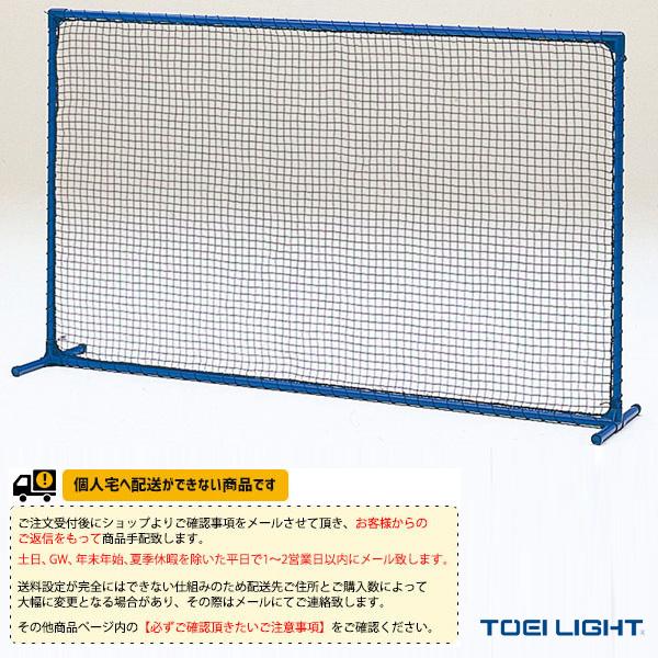 【オールスポーツ 設備・備品 TOEI(トーエイ)】[送料別途]マルチ球技スクリーン120(B-2403)