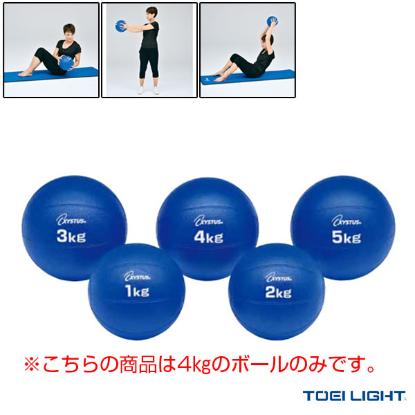 【フィットネス トレーニング用品 TOEI(トーエイ)】メディシンボール4kg(H-7183)