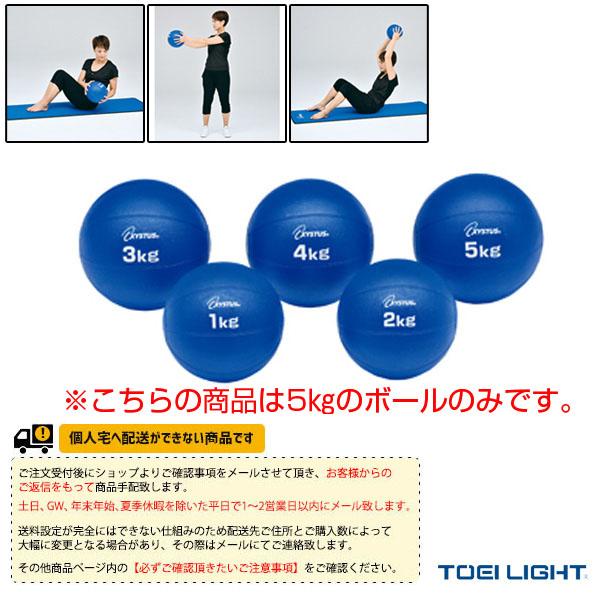 【フィットネス トレーニング用品 TOEI(トーエイ)】 [送料別途]メディシンボール5kg(H-7184)