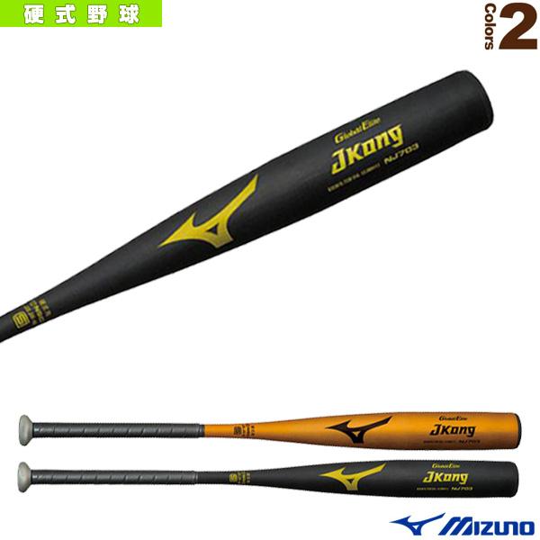 【野球【野球 バット ミズノ バット】グローバルエリート Jコング/硬式用金属製バット(1CJMH111), ファルコン:fed0becc --- rakuten-apps.jp