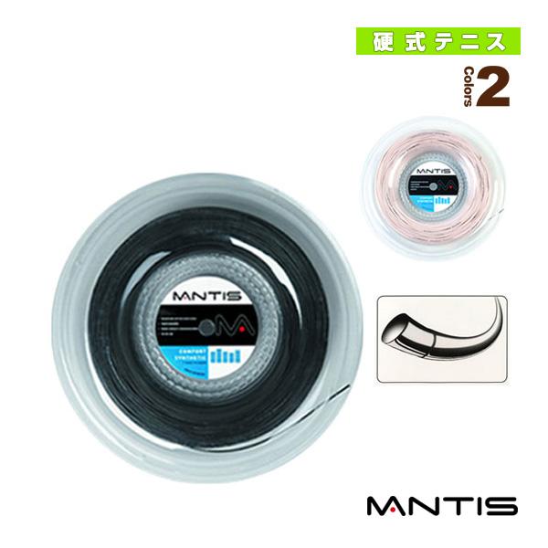 【テニス ストリング(ロール他) マンティス】コンフォート シンセティック 16G/200mロール(MNT-CS-R)