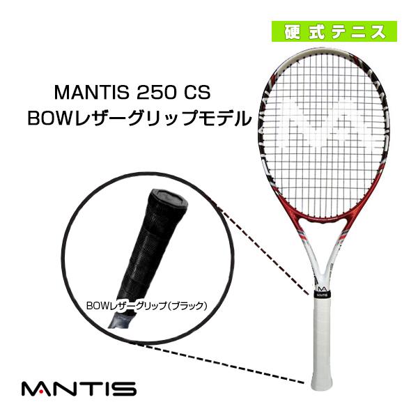 【テニス ラケット マンティス】MANTIS 250 CS/マンティス 250 CS(MNT-250CS)