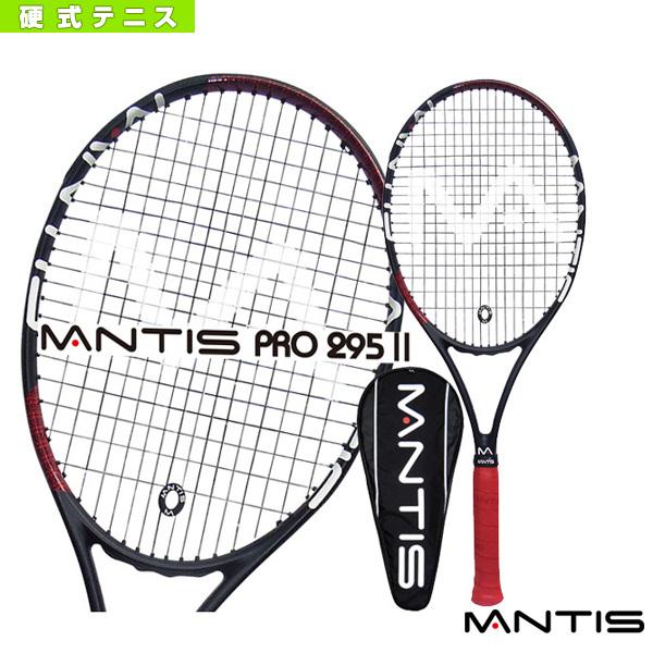 【テニス ラケット マンティス】MANTIS PRO 295 II/マンティス プロ 295 2(MNT-295-2)