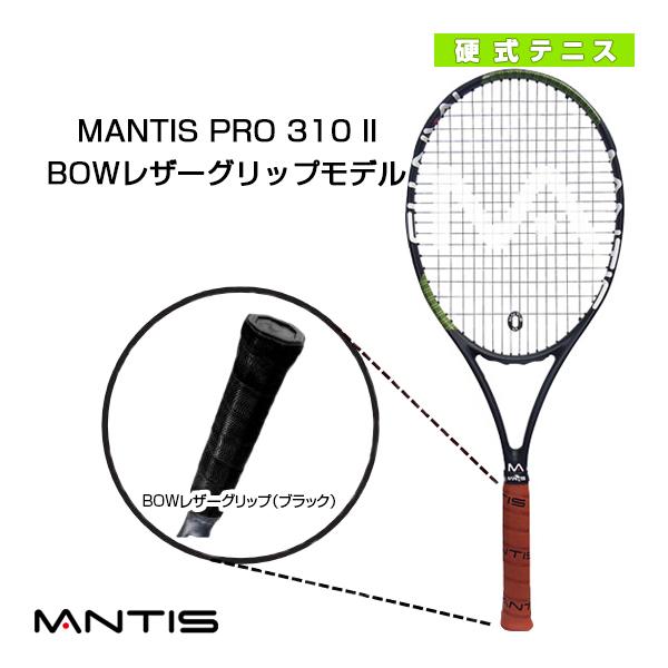 【テニス ラケット マンティス】 MANTIS PRO 310 II/マンティス プロ 310 2(MNT-310-2)