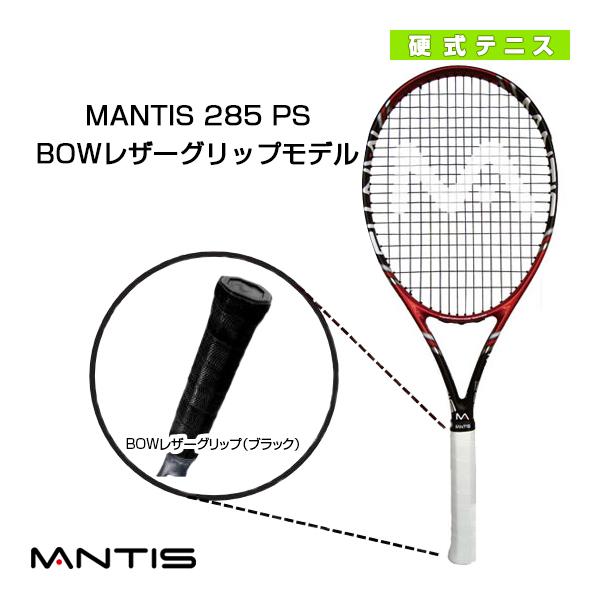 本物 【テニス ラケット ラケット マンティス】MANTIS PS(MNT-285PS) 285 PS/マンティス PS/マンティス 285 PS(MNT-285PS), ヨドエチョウ:df8a0faa --- business.personalco5.dominiotemporario.com