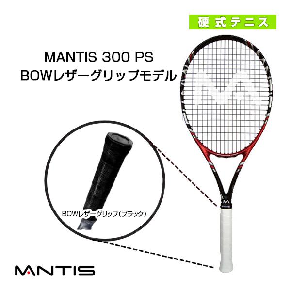 【テニス ラケット マンティス】 MANTIS 300 PS/マンティス 300 PS(MNT-300PS)
