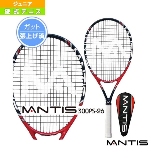 【テニス ジュニアグッズ マンティス】MANTIS 300 PS-26/マンティス 300 PS-26/張り上がり済み/ジュニア用(MNT-300PS-26)