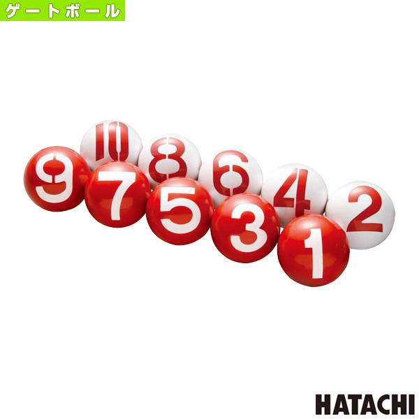 【ゲートボール ボール ハタチ】3面ボール/10個組(GH3010)