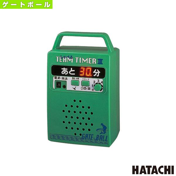 【ゲートボール グランド用品 ハタチ】デジタルチームタイマー(GH9000)