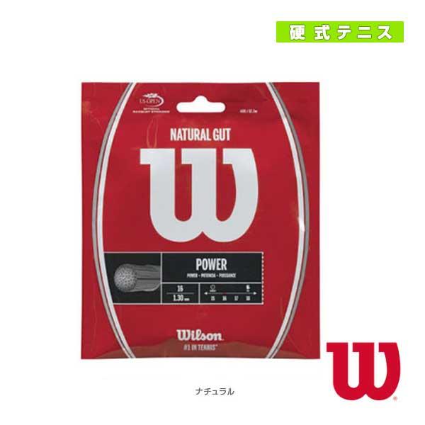 【テニス ストリング(単張) ウィルソン】 WILSON ウィルソン/NATURAL GUT(WRZ999800/WRZ999900)ガットナチュラル