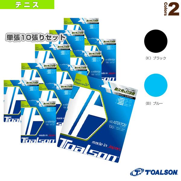 【テニス ストリング(単張) トアルソン】『10張単位』HDアスタポリ 130/HD ASTER POLY 130(7473010)