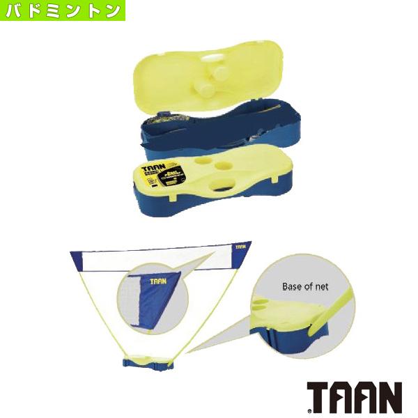 【バドミントン コート用品 TAAN】 簡易バドミントンネットセット(TA-S01)