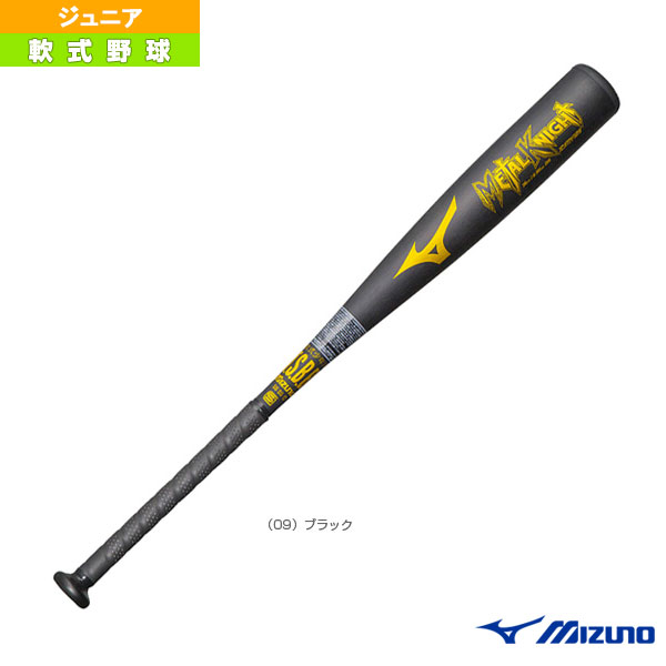 【軟式野球 バット ミズノ】 メタルナイト/78cm/平均540g/少年軟式用金属製バット(1CJMY12578)