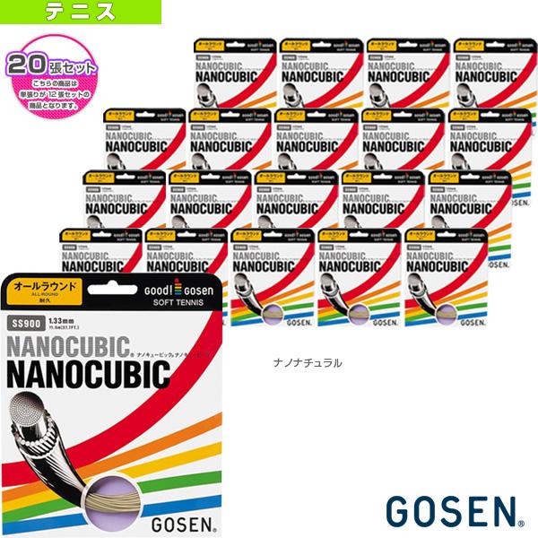 【ソフトテニス ストリング(単張) ゴーセン】『20張単位』ナノキュービック(SS900)