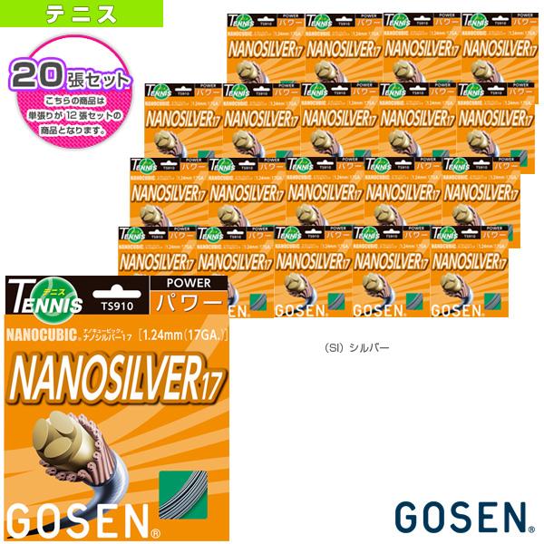 【テニス ストリング(単張) ゴーセン】 『20張単位』ナノキュービック/ナノシルバー 17(TS910)ガットナイロン