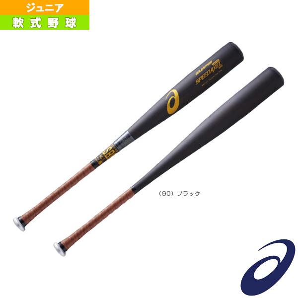【軟式野球 バット アシックス】ゴールドステージ/SPEED AXEL QUICK/スピードアクセル クイック/ジュニア軟式用金属製バット(BB8131)