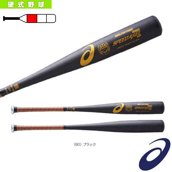 【野球 バット アシックス】ゴールドステージ/SPEED AXEL QUICK/スピードアクセル クイック/硬式用金属製バット/小学生用(BB8621)
