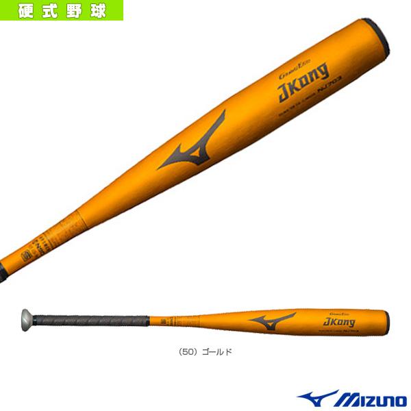 【野球 バット ミズノ】グローバルエリート Jコング/84cm/平均820g/中学硬式用金属製バット(1CJMH60984)