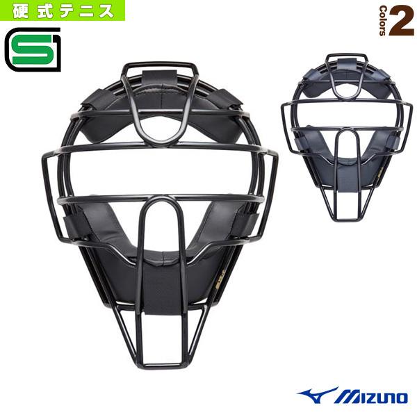 【野球 プロテクター ミズノ】ミズノプロ 硬式用マスク/キャッチャー用防具(1DJQH110)