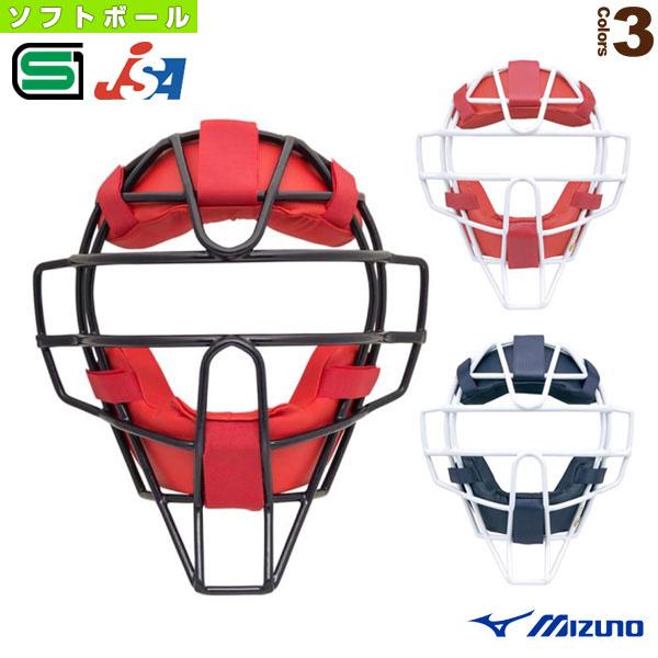 【ソフトボール プロテクター ミズノ】ミズノプロ ソフトボール用マスク/キャッチャー用防具(1DJQS100)