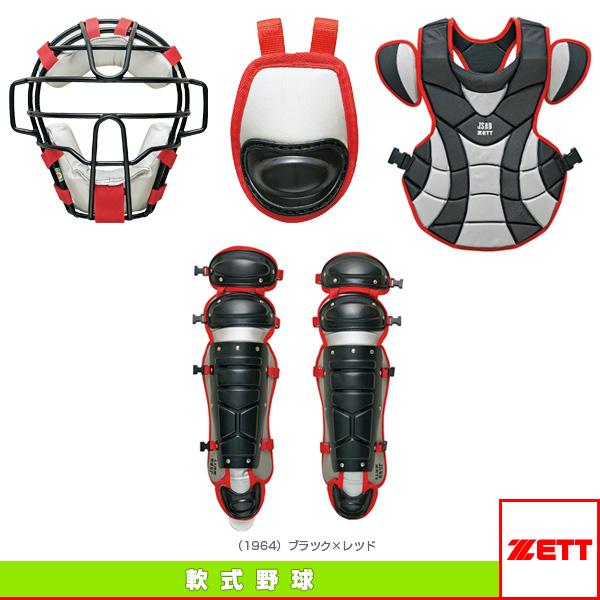【軟式野球 プロテクター ゼット】軟式防具4点セット/J.S.B.B(BL316A)