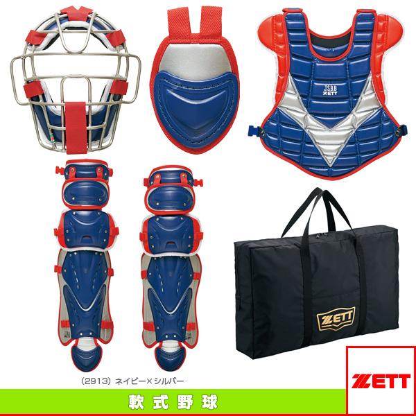 【軟式野球 プロテクター ゼット】プロステイタス/軟式防具4点セット/J.S.B.B(BL317)